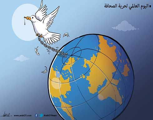 اليوم العالمي لحرية الصحافة..