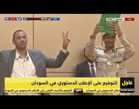 شاهد : لحظة تاريخية.. التوقيع على وثيقة الإعلان الدستوري في السودان