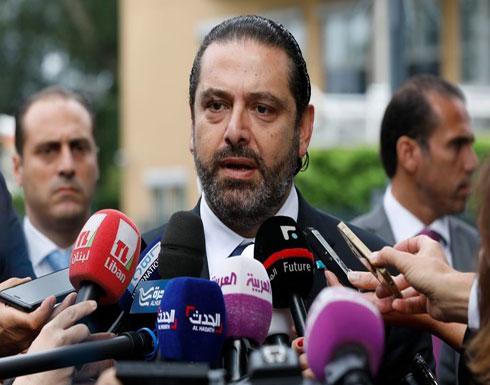 """الحريري يأمل بتشكيل حكومة قريبا بعد """"تنازلات من الجميع"""""""