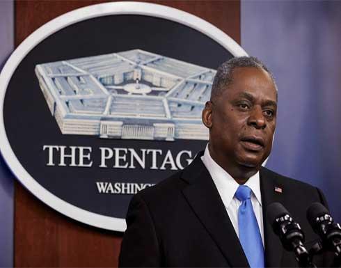 أوستن: ميزانية البنتاغون تساعدنا على مواجهة البرنامج الصاروخي لكوريا الشمالية وإيران