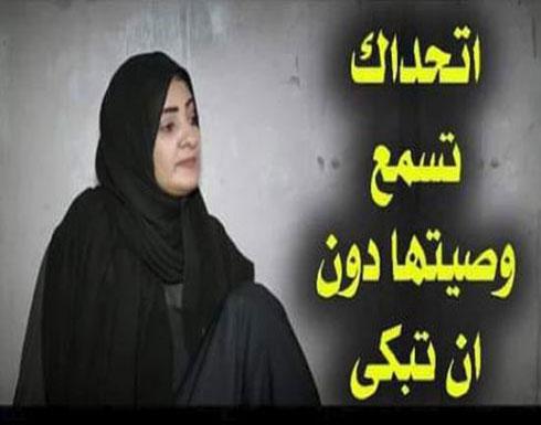 وصية من الكاتبة الكويتية المرحومة نادية الجار الله