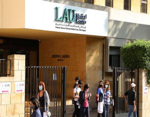 لبنان يعلن الإغلاق العام اعتبارا من الخميس