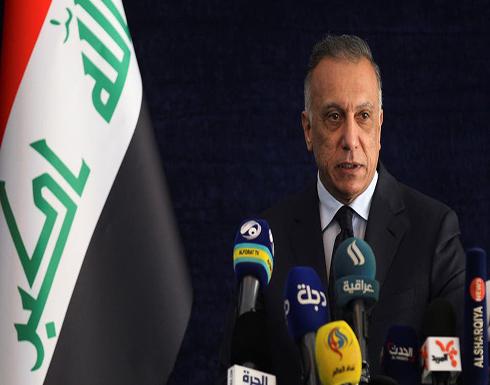 الكاظمي: هناك من يحاول كسر الدولة العراقية من الداخل
