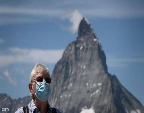 سويسرا تسجل أعلى عدد إصابات بكورونا في 4 أشهر