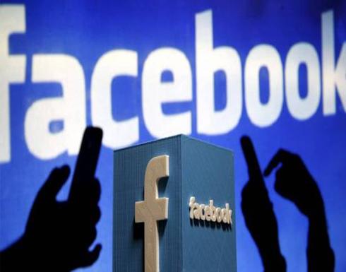 """""""فيسبوك"""" ستمنح أموالا لجميع مستخدميها...تعرف على الطريقة"""