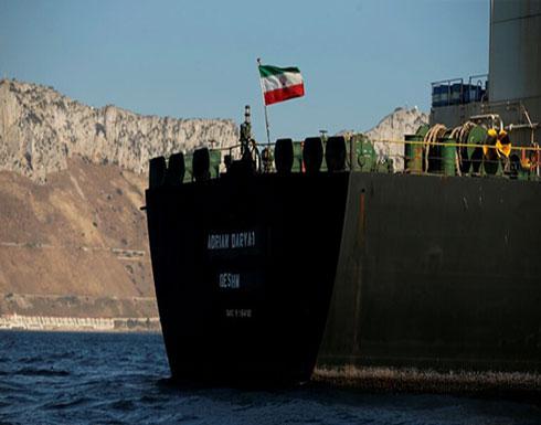 الناقلة الإيرانية تغلق نظام التتبع
