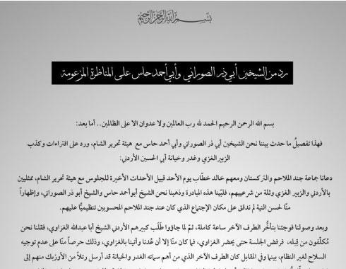 """أردني من جبهة النصرة يستدرج """" لواء الأقصى """" ويحتل  """"كفر زيتا """""""