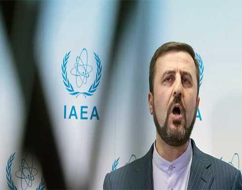 ايران : تقرير الوكالة الذرية يفتقر للمصداقية كونه غير مبني على مصادر موثوقة
