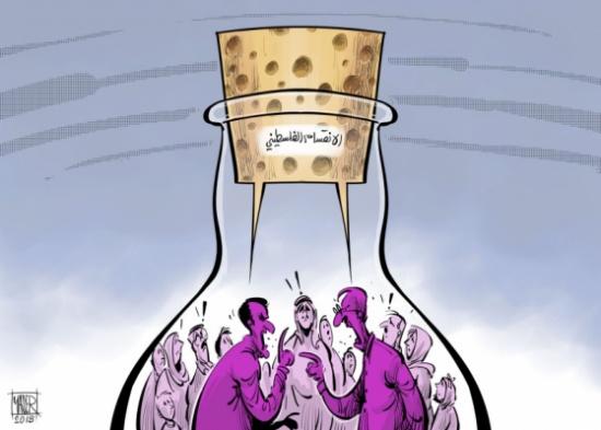 الانقسام الفلسطيني في عنق الزجاجة