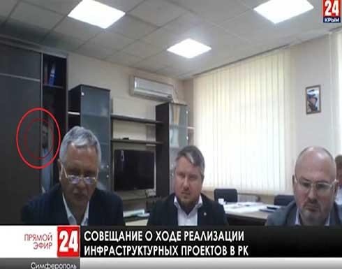 """بالفيديو.. """"مسؤول"""" يخرج من """"خزانة ملابس"""" خلال اجتماع رئاسي في القرم"""