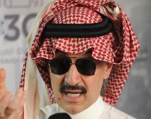 ديلي ميل: الوليد بن طلال نُقل للحاير.. وهذا العرض الذي رفضه