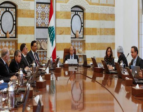 الحكومة اللبنانية توافق على خطة إنقاذ مالي