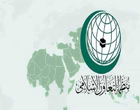 التعاون الإسلامي تدين بأشد العبارات الاعتداءات الوحشية الإسرائيلية تجاه الشعب الفلسطيني