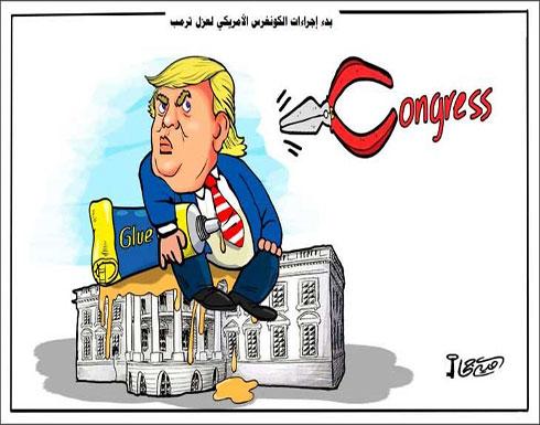 بدء إجراءات الكونغرس الأمريكي لعزل ترمب