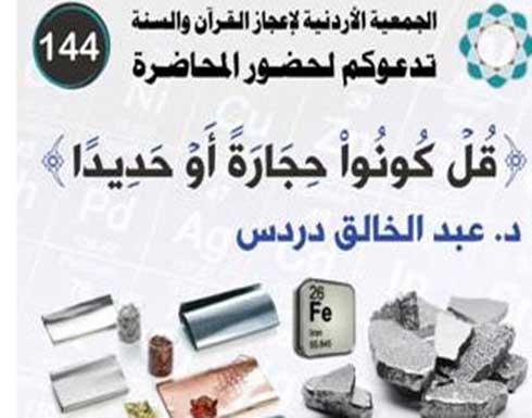 """ندوة في الجمعية الاردنية لاعجاز القرآن والسنة بعنوان """" كونوا حجارة أو حديدا """""""