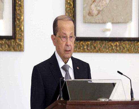 عون: لا معلومات عن اضطهاد العائدين السوريين لبلادهم