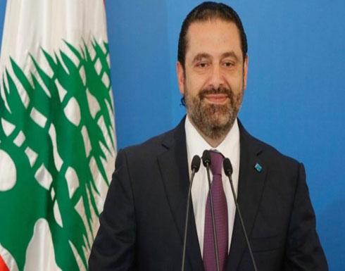 الحريري يعتذر للبنانيين عن التأخر في إعلان حكومته