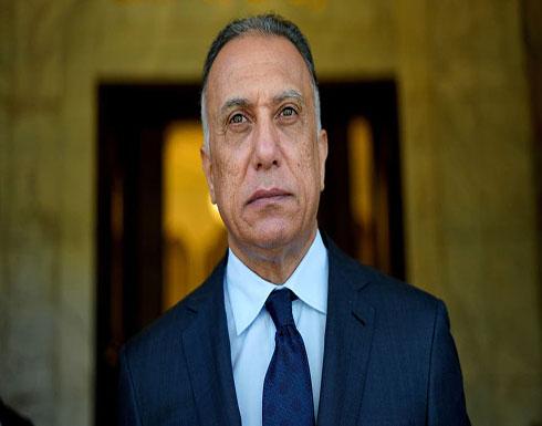 الكاظمي: العراق يواجه تحديات اقتصادية تنعكس على الواقع الأمني
