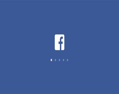 """""""فيسبوك"""" تطلق خدمة جديدة.. ستثير إعجاب كثيرين"""
