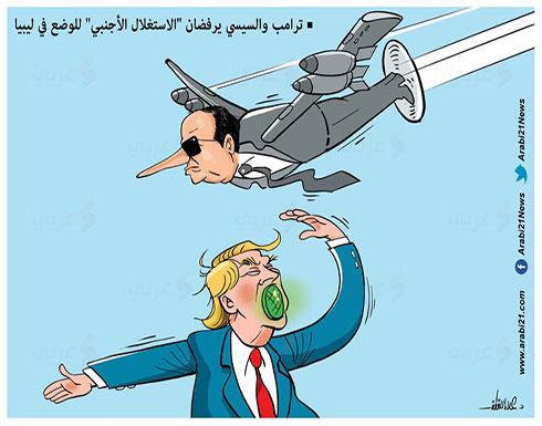ترامب والسيسي.. التدخل في ليبيا