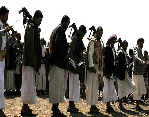 """تحذير أوروبي من تداعيات تصنيف الحوثي """"جماعة إرهابية"""""""