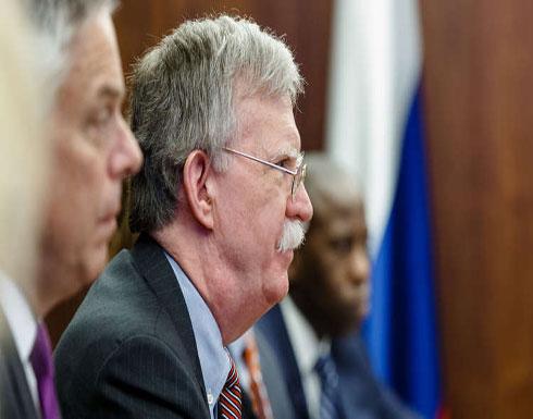 بولتون: التأكيدات أن انسحابنا من معاهدة الصواريخ سيؤدي إلى سباق تسلح جديد مبالغة