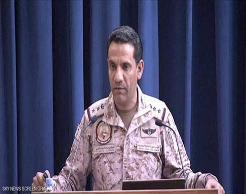 التحالف يعترض طائرتين مسيرتين من قبل الحوثي باتجاه السعودية