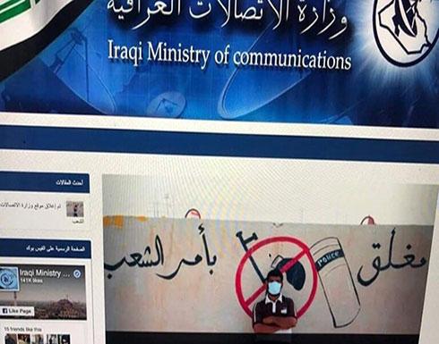 """مجهولون يخترقون موقع وزارة الاتصالات العراقية الإلكتروني ويغلقونه باسم """"الشعب"""""""