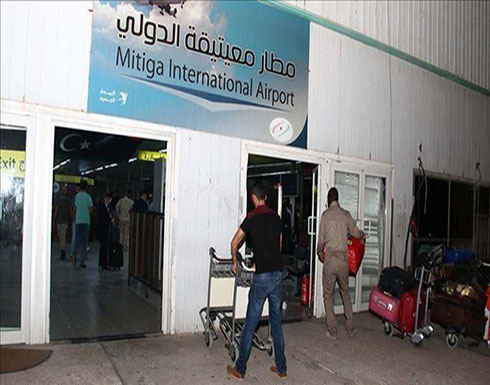 ليبيا.. توقف الملاحة بمطار معيتيقة جراء سقوط قذائف