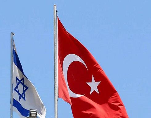 إسرائيل تقرر تخفيض تمثيلها الدبلوماسي لدى تركيا