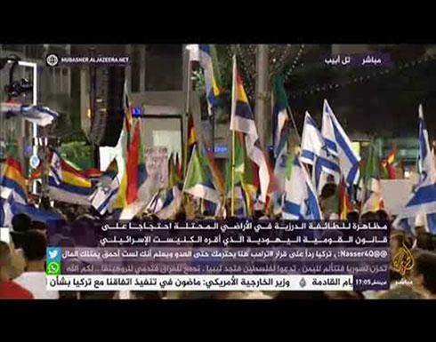 """فيديو : تظاهرة حاشدة لدروز إسرائيل احتجاجاً على قانون """"الدولة القومية"""""""