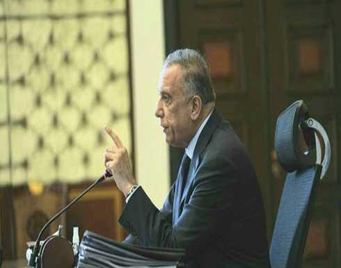 الكاظمي: الحكومة نجحت في إبعاد شبح الحرب عن العراق