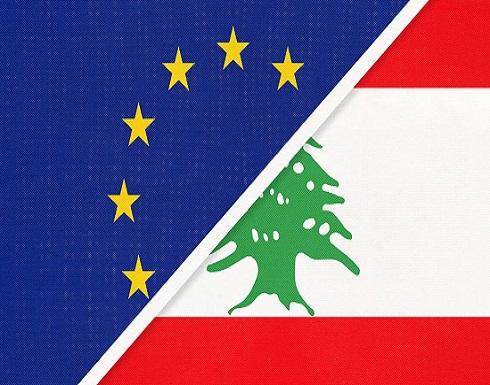 وزراء خارجية أوروبا يبحثون أزمة لبنان.. والعقوبات مطروحة