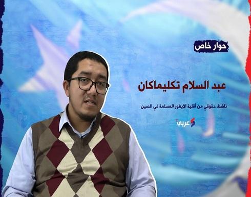ناشط إيغوري يكشف عدد من تعتقلهم الصين (فيديو)