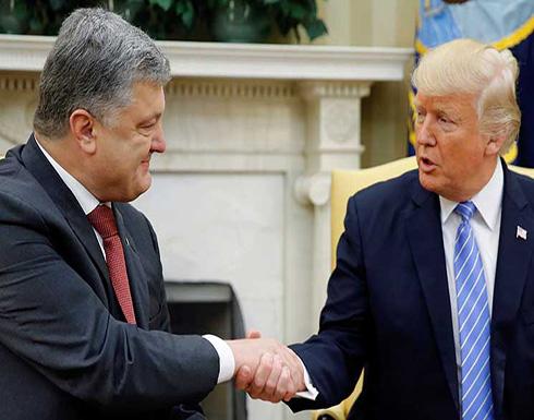 """ترامب وبوروشينكو يبحثان حل أزمة أوكرانيا """"سلمياً"""""""