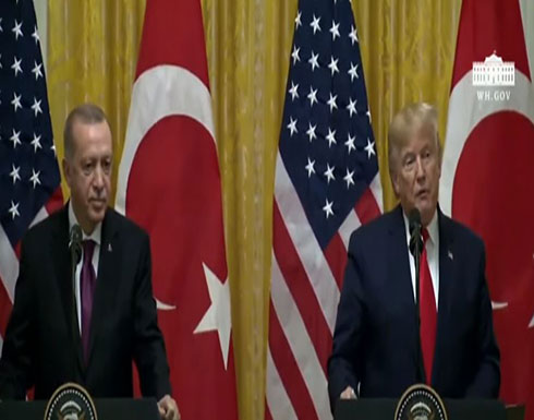 شاهد : مؤتمر صحفي للرئيس الأمريكي ترامب والرئيس التركي أردوغان