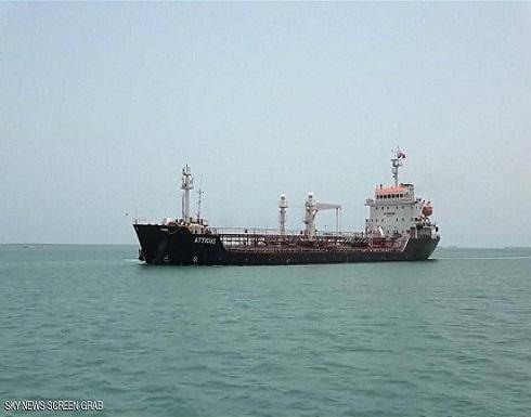 السعودية.. رصد بقعة نفطية قرب ناقلة يمنية متهالكة