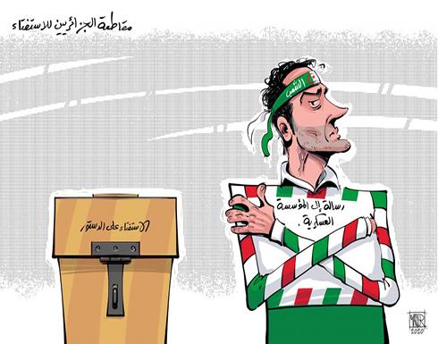 مقاطعة الجزائريين للاستفتاء