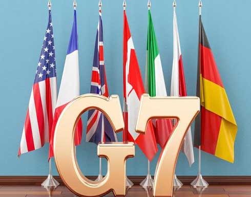 """دول """"G7"""" تدعو رئيس تونس لسرعة تعيين رئيس للحكومة والعودة للنظام الدستوري"""