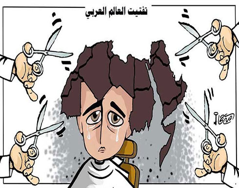 تفتيت العالم العربي