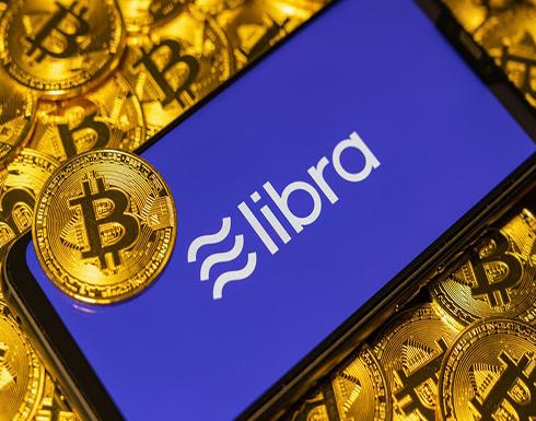 """اسباب انهيار حلف عملة فيسبوك الرقمية """"ليبرا"""""""