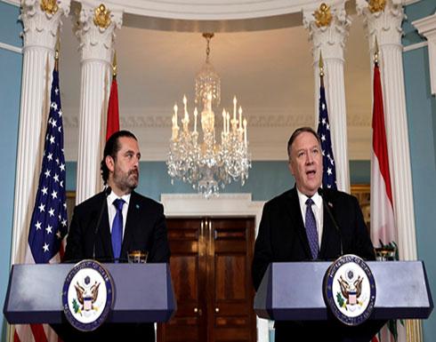 """عقب """"الاعتداء الإسرائيلي"""" في بيروت.. بومبيو يتصل بالحريري ويؤكد ضرورة منع التصعيد"""