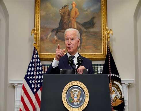 أكسيوس: بايدن لا يميل لإقالة أي من مسؤولي الأمن القومي اذا ما تدهورت الاوضاع في افغانستان
