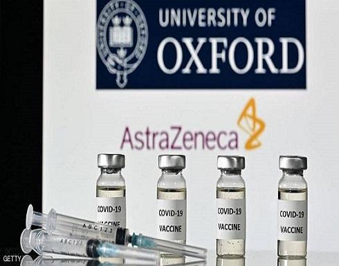 """بعد فايزر وموديرنا.. لقاح أكسفورد حقق النتيجة """"الأكثر أهمية"""""""