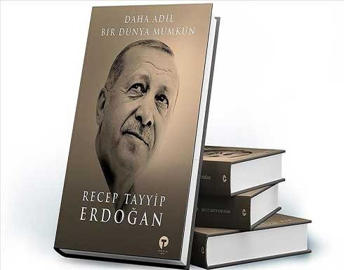 """""""من الممكن إنشاء عالم أعدل"""".. كتاب لأردوغان يصدر الإثنين"""