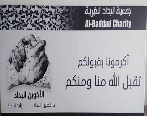 جمعية البداد الخيرية توزع الطرود الرمضانية على الأسر العفيفه