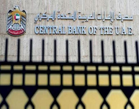 رصيد المركزي الإماراتي من الذهب يرتفع 218% بنهاية 2020