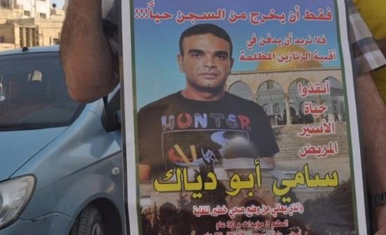 فلسطين تحذر من خطر يتهدد حياة أسير في السجون الإسرائيلية