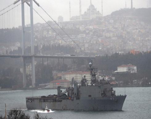 مدمرتان أمريكيتان إلى البوسفور على وقع أزمة روسيا وأوكرانيا
