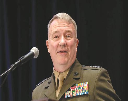 الجنرال ماكينزي: القوات الأميركية المتواجدة في الشرق الأوسط تلعب دوراً مهماً في تعزيز أمن واستقرار المنطقة